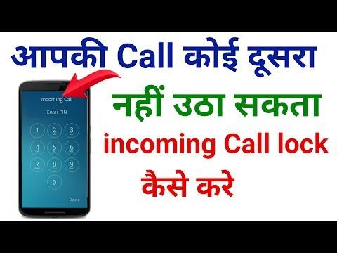 incoming call ko kaise lock kare !! how to lock incoming call !! incoming call lock