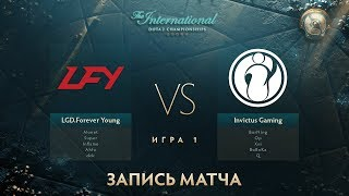 LFY vs IG, The International 2017, Групповой Этап, Игра 1