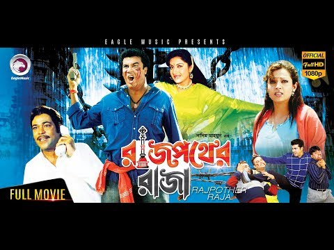 Rajpother Raja | Manna, Shilpi, Prabir Mitra, Dildar | Eagle Movies (OFFICIAL BANGLA MOVIE)