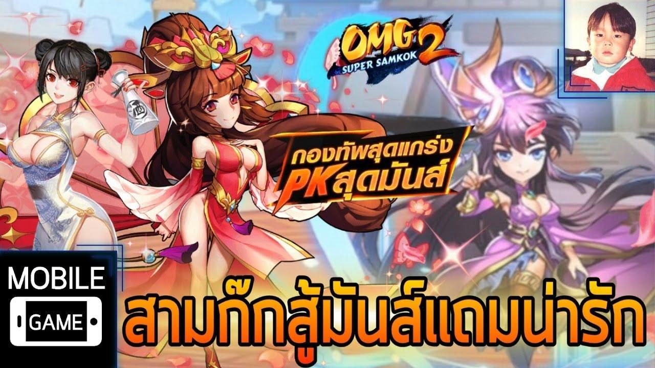 OMG2 Super Samkok