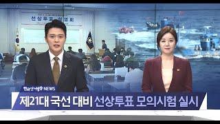 제147회 한국선거방송뉴스(2020년 2월 28일)