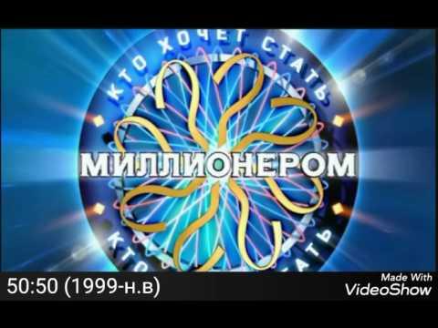 Топ 5 звуков из телепередачи\Кто хочет стать миллионером\