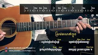 រៀនហ្គីតា (Guitar Lesson14)