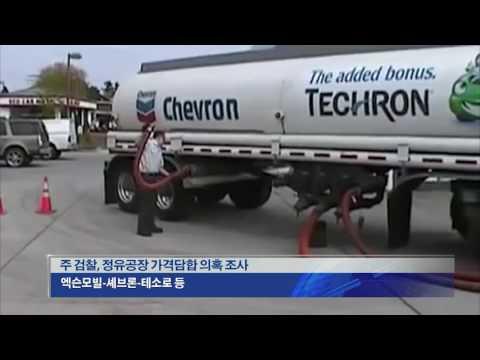 CA 검찰, '가격 조작' 정유공장 조사 7.01.16 KBS America News
