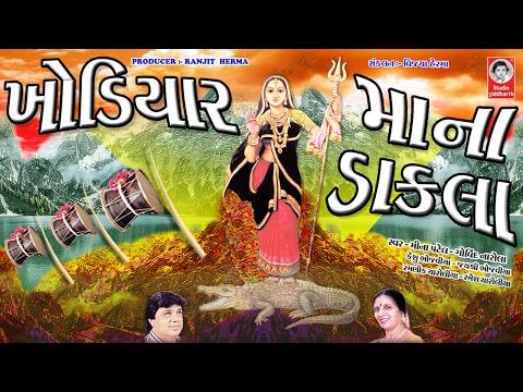 Video ખોડિયાર માં ના ડાકલા  ||  Khodiyar Maa Na Dakla download in MP3, 3GP, MP4, WEBM, AVI, FLV January 2017
