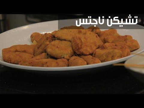 العرب اليوم - شاهد : طريقة إعداد تشيكن ناجتس