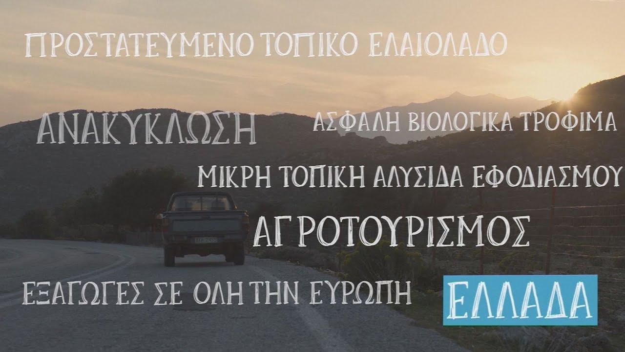 Μια μέρα στη ζωή ενός πολίτη – Ελλάδα