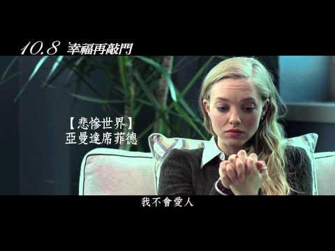 《幸福再敲門》中文預告