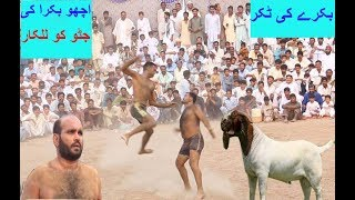javed jatto vs acho bakra fight new all pakistan open kabaddi match eid 26 june at pindi maken sports stadium sargodha Watch Full Match videos https://www.youtube.com/watch?v=3765xcDn-YQ&t=25sSubscribe for more videos youtube.com/channel/UCtfn5ygilrwSBQ7oYcqY41Qdon't forget to subscribeofficial channel Linkhttps://www.youtube.com/channel/UCtfn...Stadium official linkswebsite http://allpakistankabaddi.com/instagram @ https://www.instagram.com/allpakistan...Google+https://plus.google.com/u/0/111139300...follow me on twitterhttps://twitter.com/pindi_maken