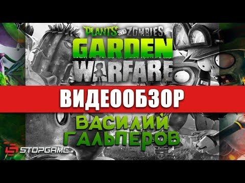 Обзор игры Plants vs. Zombies: Garden Warfare