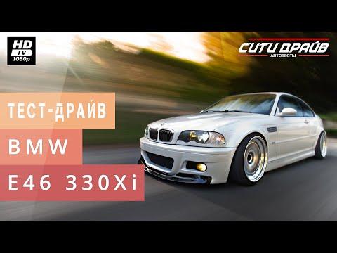 BMW E46 330Xi — Тест-драйв (Сити Драйв) / БМВ Е46 — Test-Drive, CarReview (City Drive)