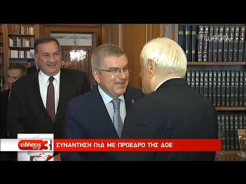 Συνάντηση του Προέδρου της Δημοκρατίας με τον πρόεδρο της ΔΟΕ | 03/06/2019 | ΕΡΤ