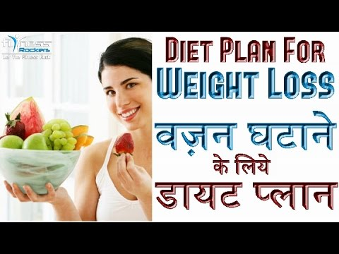 diet plan for weight loss, losing weight fast for women, men, hindi, Indian home remedies