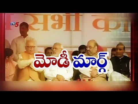 PM Narendra Modi Tea Party To NDA MPs : TV5 News