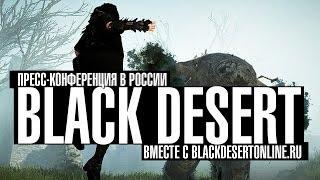 Black Desert — Информация о российском ЗБТ, ОБТ и релизе