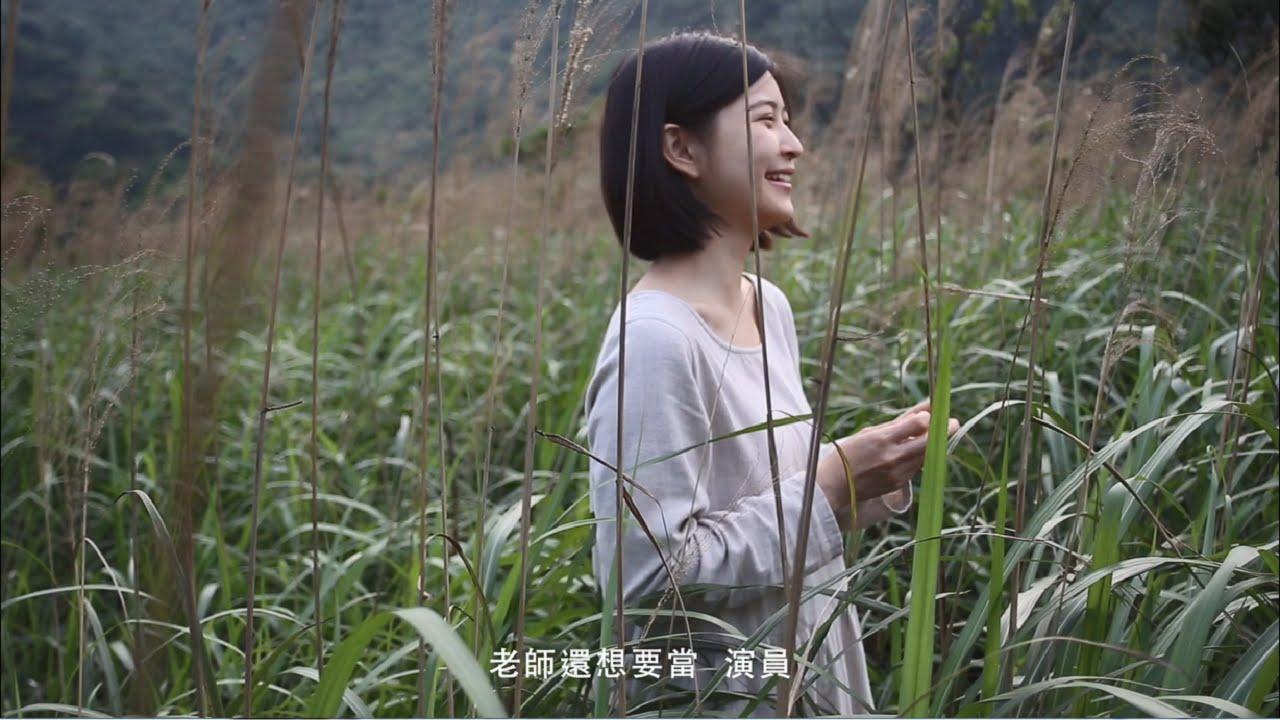植劇場『未來星』系列---江宜蓉