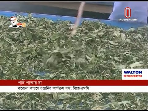 Even though there is good potential of Jute tea, project is closed (16-07-20) Courtesy:Independent TV