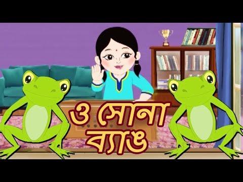ও সোনা ব্যাঙ   O Sona Byang   Antara Chowdhury   Animation Bengali Song   Bangla Kids