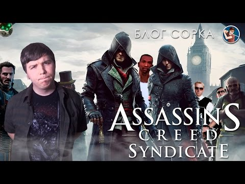 Обзор Assassin's Creed Syndicate - Викторианский Сан-Андреас