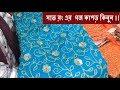 Download Lagu Gauge Fabric Collection  ||  Fancy gauge fabric ||  পাইকারি দামে গজ কাপড়  ।। ইসলামপুর মার্কেট ।। Mp3 Free