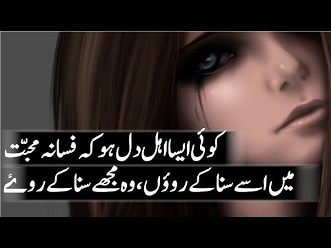 Quotes about friendship - Heart touching 2 lines sad Urdu poetry collection part 1 Rj LailaBest Urdu Poetry Heart broken