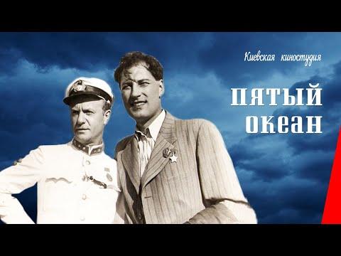 Пятый океан  The Fifth Ocean (1940) фильм смотреть онлайн