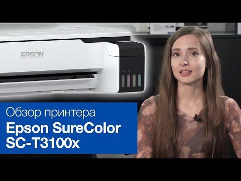 Обзор Epson SureColor SC-T3100x – универсальный перезаправляемый широкоформатный принтер формата А1+