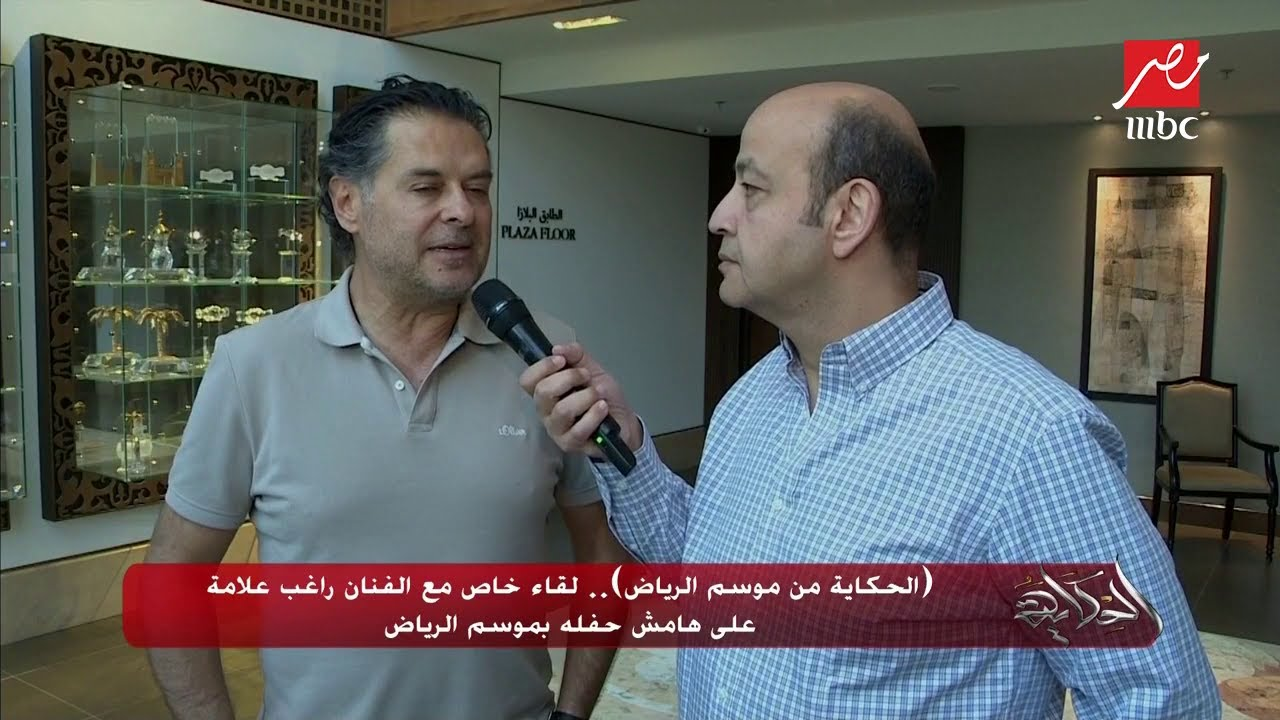 #الحكاية من #موسم_الرياض .. لقاء خاص مع الفنان راغب علامة على هامش حفله بموسم الرياض