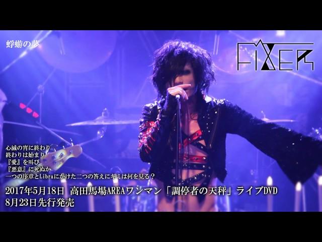 FIXER ライブDVD[2017.05.18 高田馬場AREA 〜調停者の天秤〜]