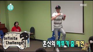[Infinite Challenge] 무한도전 - Jae Seok meet adopted children, 'locusts dance' recrudescence 20150829, MBCentertainment,radiostar