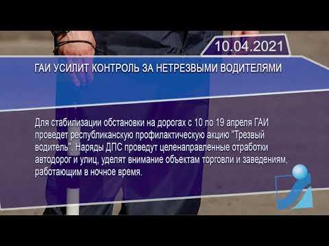 Новостная лента Телеканала Интекс 10.04.21.