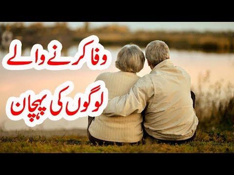 Quotes on friendship - Friendship Quotes in Urdu  Qualities of True Friends in Urdu  Wafadar Insan ki Pehchan