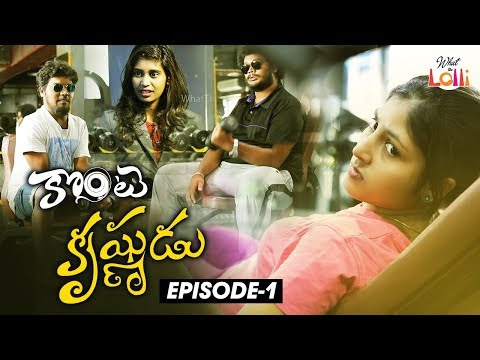 Konte Krishnudu - Episode 1 || What The Lolli