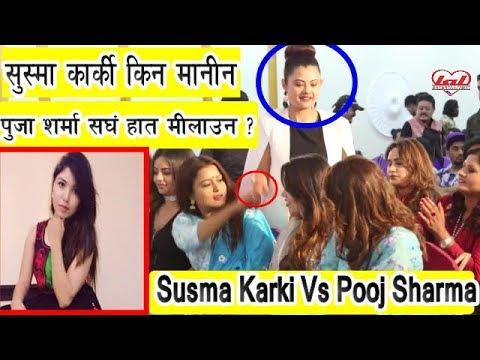 (Pooja Sharma Vs Susma Karki || सुस्मा कार्की किन मानिन्न ? पूजा शर्मा संघ हात मिलाउन ? 2018 - Duration: 2 minutes, 22 seconds.)