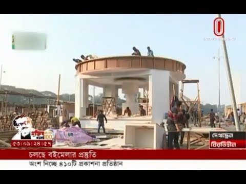 410 publishing houses prepare for Ekushey Book Fair (23-01-2020) Courtesy: Independent TV