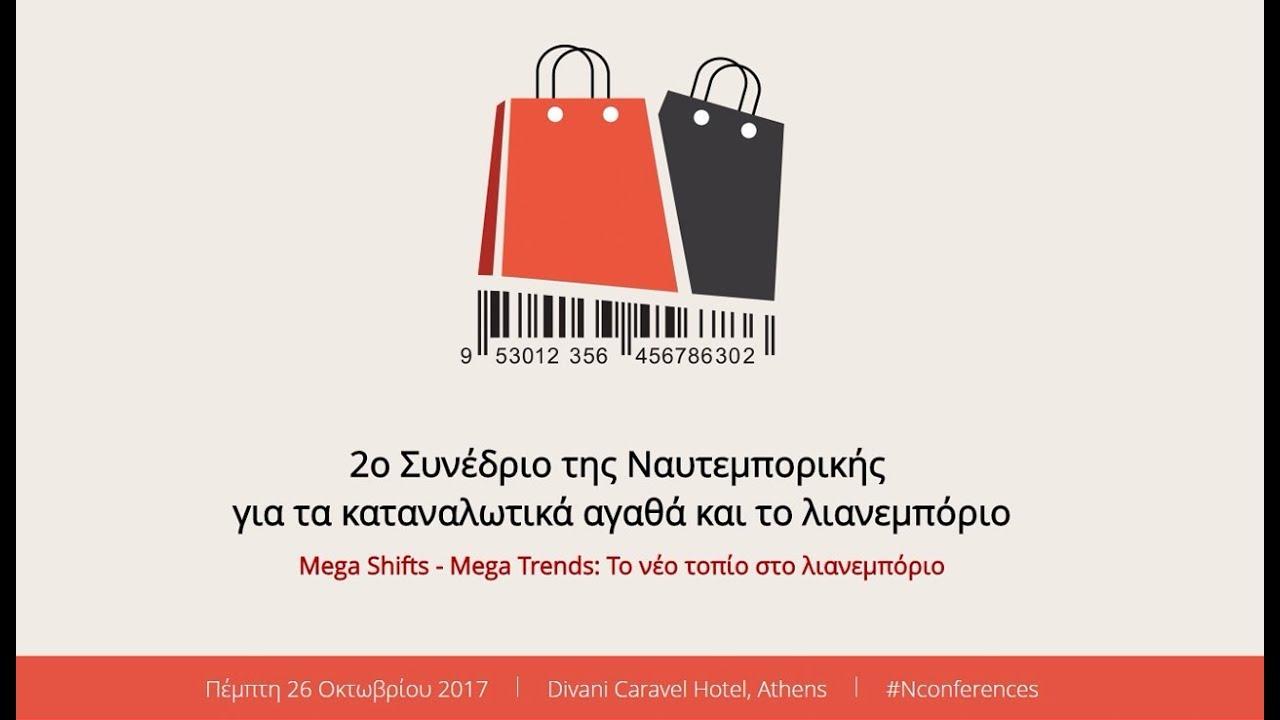 2o Συνέδριο της Ναυτεμπορικής  για τα καταναλωτικά αγαθά και το λιανεμπόριο