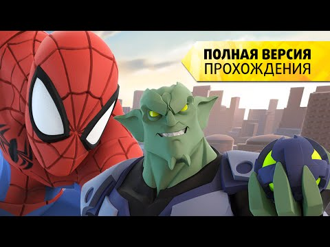 Человек паук Disney Infinity 2.0 Прохождения на русском (Полная версия) (видео)