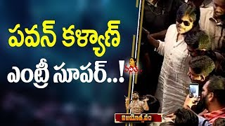 Video Pawan Kalyan Superb Entry @ Rangasthalam Vijayotsavam || Success Meet || Ram Charan MP3, 3GP, MP4, WEBM, AVI, FLV April 2018