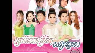 Khmer Music - Khmer Music Collection 2019