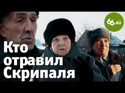 Политическая деревня 66.ru: Сергей Скрипаль отравление. Кто и зачем отравил Сергея Скрипаля в Англии