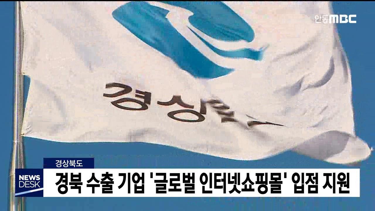 경북 수출 기업 '글로벌 인터넷쇼핑몰' 입점 지원