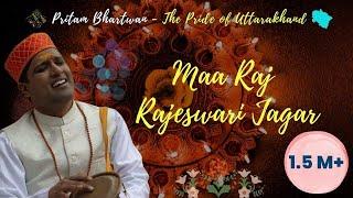 Download Lagu Watch: Full HD Video of Ma Raj Rajeswari Jagar -Album Silora by Pritam Bhartwan Mp3