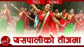 Yespaliko Teej - Sajita Upreti & Ramkrishna Thapa