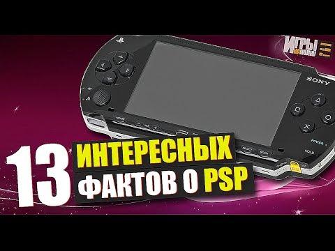 13 ИНТЕРЕСНЫХ  ФАКТОВ О PSP