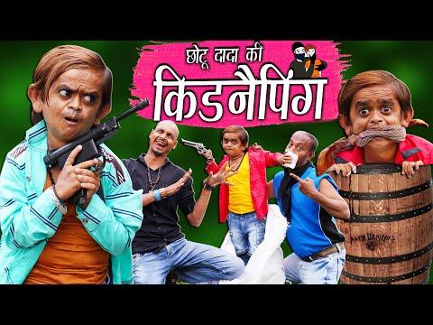 छोटू की किडनैपिंग | CHOTU DADA KIDNAPPING WALA | Khandesh Hindi Comedy | Chotu Dada Comedy Video
