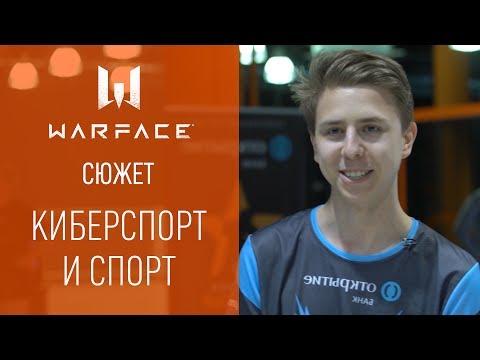 Warface Open Cup: сюжет #5. Киберспорт и спорт (видео)