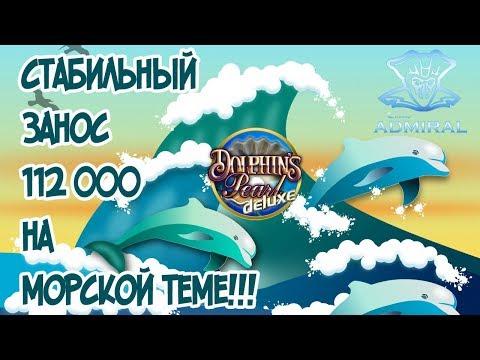 Самый стабильный слот 'Дельфины' в казино Адмирал 888!