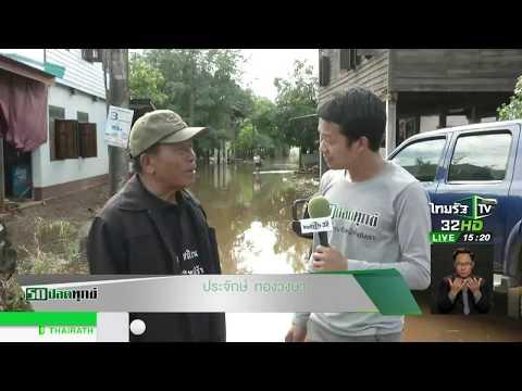 ชาวบ้านที่สกลนครวอนแก้ปัญหาหลังน้ำลด | 07-08-60 | รถปลดทุกข์
