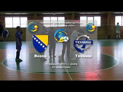 Bosna — Техмаш. 10-02-2019