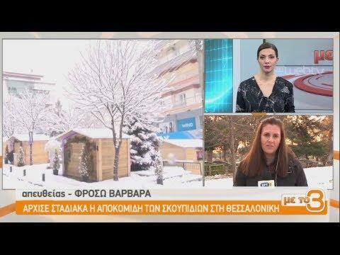 Που εξακολουθούν να υπάρχουν προβλήματα στην κεντρική Μακεδονία | 08/01/2019 | ΕΡΤ